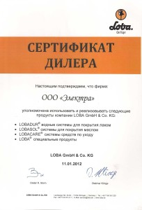 "Сертификат ООО ""Электра"" от Loba"