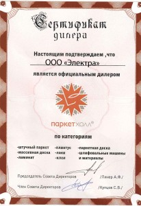 "Сертификат ООО ""Электра"" от Parket-hall"