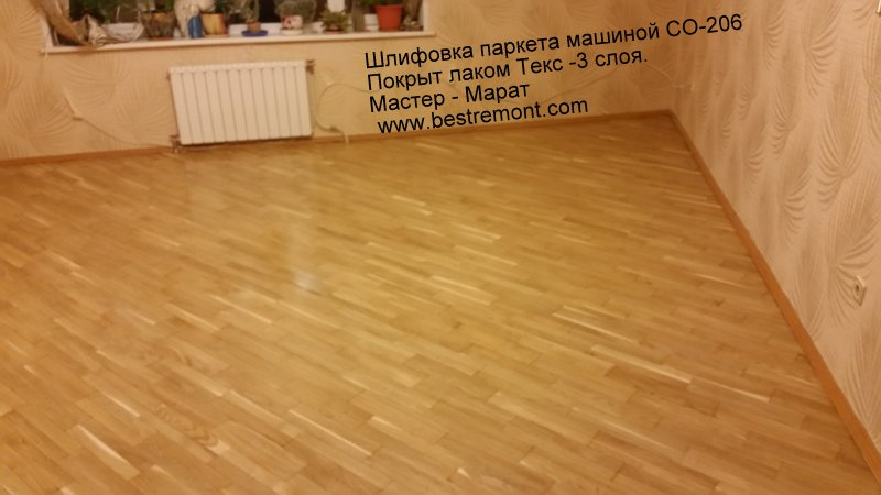 Выполняем шлифовку паркета в Малаховке, Дзержинском и Люберцах
