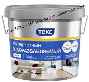 ТЕКС -150 руб. за метр при 3-слойном покрытии